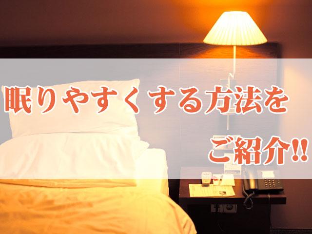 眠りやすくする方法