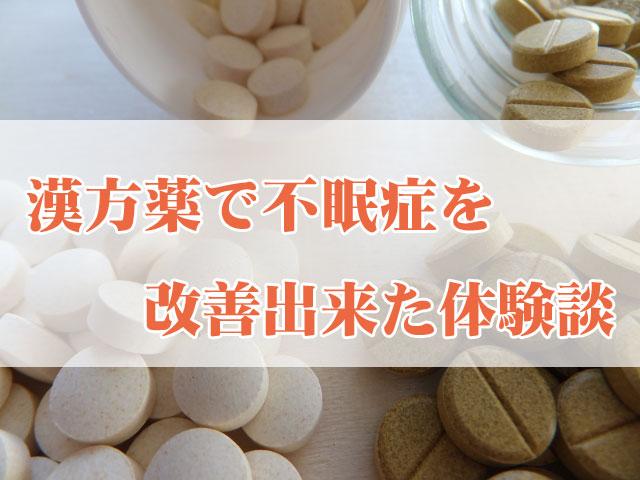 漢方薬で不眠症改善