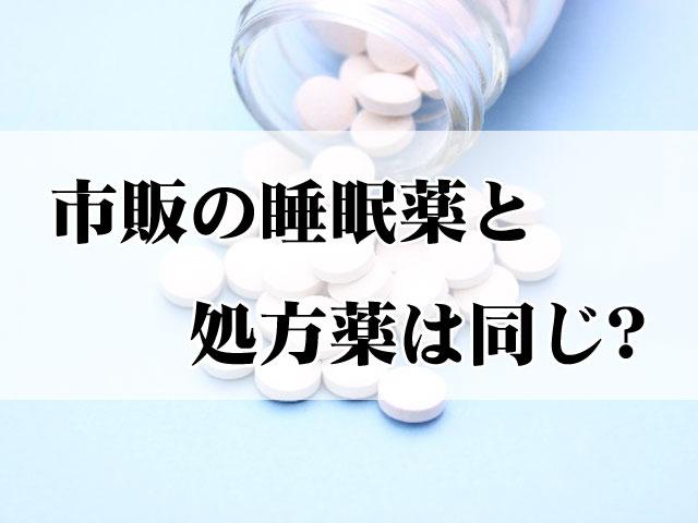 睡眠薬は「処方薬」と「市販薬」