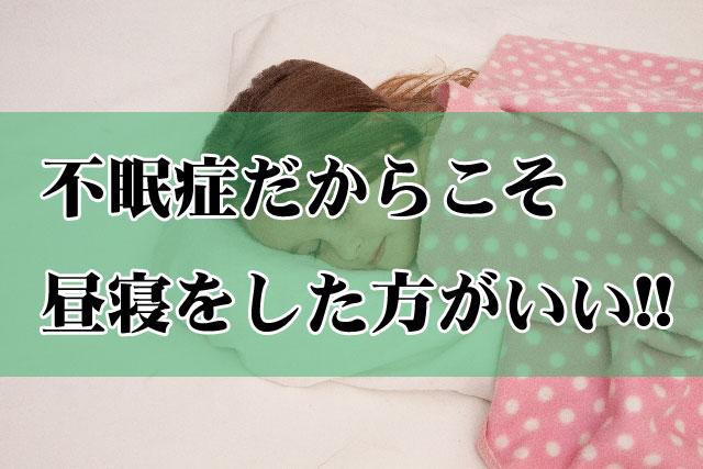 不眠症と昼寝