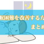 入眠困難を改善する方法まとめ