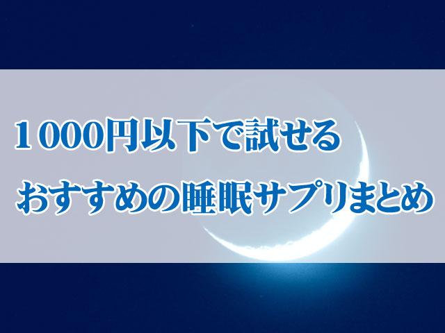 1000円以下で試せるおすすめ睡眠サプリ