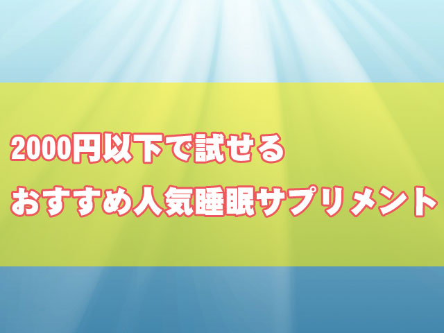 2000円以下で試せるおすすめ人気睡眠サプリメント
