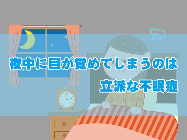 夜中に目が覚めてしまうのは立派な不眠症です