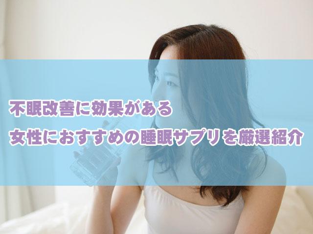 不眠改善に効果がある女性におすすめの睡眠サプリを厳選紹介