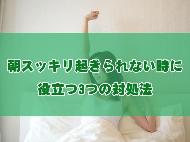 朝スッキリ起きられない時に役立つ対処法