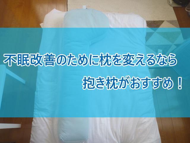 不眠改善のために枕を変えるなら抱き枕がおすすめ!