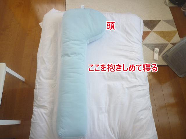 抱き枕で不眠症状は改善された?
