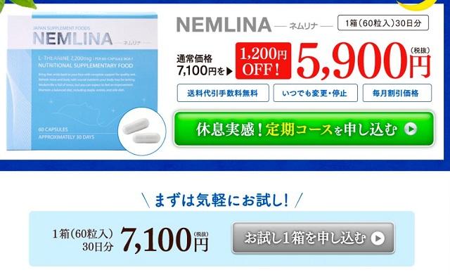 ネムリナの価格
