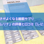 寝つきがよくなる睡眠サプリ「ネムリナ」の評価と口コミ【レビュー】